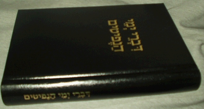 Hebrew Translation Of The Book Of Mormon